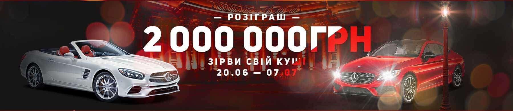 Розыгрыш 2000000 гривен